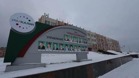 Ростехнадзор признал причиной аварии на руднике Уралкалия землетрясение 1995 года.