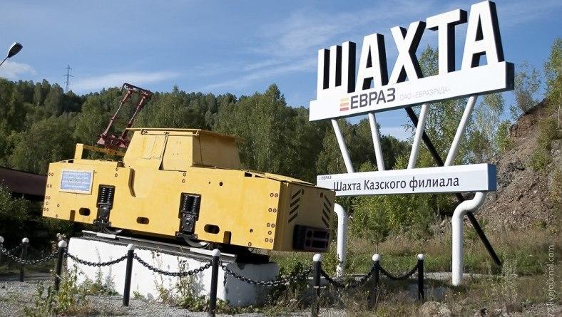 Evraz направил полмиллиарда рублей на реконструкцию Казского рудника в Кемеровской области.