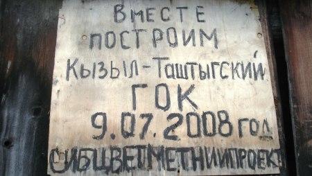 Кызыл-Таштыгский ГОК выйдет на проектную мощность в мае 2015 г.