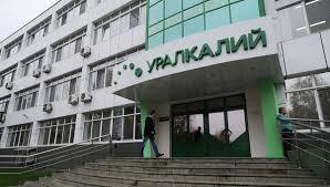 «Уралкалий» увеличил выпуск на 21% в 2014 году.