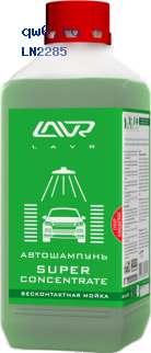 Фото запчасти Автошампунь-концентрат для бесконтактной мойки Суперконцентрат (1:150 - 1:200) Lavr Auto Shampoo Super Concentrate 1,2кг Ln2285