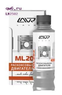 Фото запчасти Раскоксовка двигателя ML-202 Anti Coks Fast (для стандартного двигателя), 185мл Ln2502