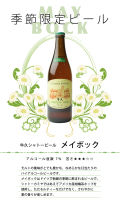 Chateau Kamiya Maibock - Heller Bock