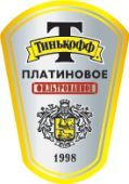 Tinkoff Platinovoe Filtrovannoe &#40;Pilsner&#41; - Pilsener