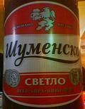 Shumensko Svetlo Pivo - Pale Lager