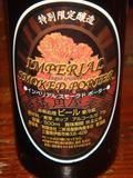 Ise Kadoya Imperial Smoked Porter - Smoked