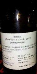 Baird Bakayaro! - American Strong Ale