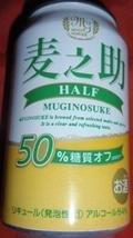 Half Muginosuke - Pale Lager