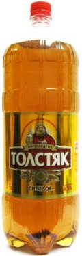 Tolstyak Svetloe (Lyogkoe) - Pale Lager
