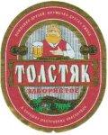 Tolstyak Zaboristoe - Malt Liquor