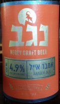 Negev Amber Ale - Amber Ale