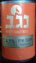 Negev Amber Ale