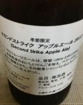 Baird Second Strike Apple Ale - Fruit Beer