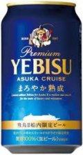 Sapporo Yebisu Asuka Cruise - Dortmunder/Helles