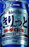 Sapporo Kiritto Special Brew