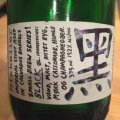 Mikkeller 黑 / Black (Calvados Edition)