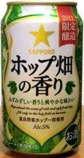 Sapporo Hop Batake no Kaori - Pale Lager