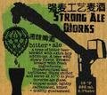 Strong Ale Works Bitter Ale