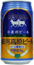 Ginga Kogen Ko Mugi Beer - German Hefeweizen