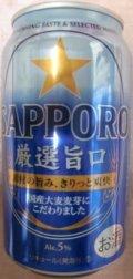 Sapporo Gensen Umakuchi - Pale Lager