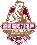 Great Leap Liu The Brave Chai Masala Stout