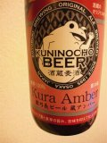 Osaka Kuni no Cho Kura Amber