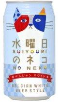 Yo-Ho Suiyoubi No Neko