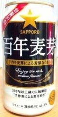 Sapporo Hyakunen Bakuga - Pale Lager