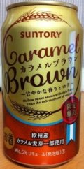 Suntory Caramel Brown