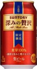 Suntory Fukami no Zeitaku