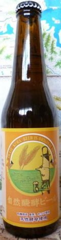 Iwate Kura Shizen Hakko Beer