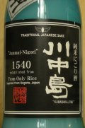 Shusen-kurano Kawanakajima Junmai Nigori Sake