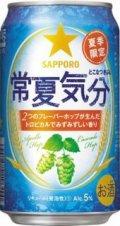 Sapporo Toko Natsu Ki Bun - Pale Lager