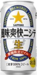 Sapporo Fuumi Soukai Nishite - Premium Lager
