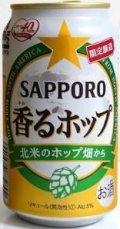 Sapporo Kaoru Hoppu - Pale Lager