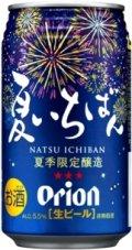 Orion Natsu Ichiban