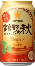 Sapporo Furano No Aki - Maroyaka Rich - Pale Lager