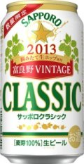 Sapporo Classic 2013 Furano Vintage - Premium Lager