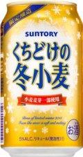 Suntory Kuchi Doke no Fuyu Komugi