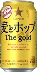 Sapporo Mugi To Hoppu The gold - Pale Lager