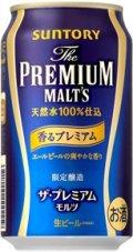Suntory The Premium Malt's Kaoru Premium