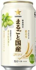 Sapporo Marugoto Kokusan - Premium Lager