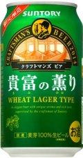 Suntory Craftsman's Beer 2014 Kifu No Kaori Wheat Lager