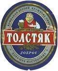 Tolstyak Dobroe - Pale Lager