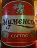 Shumensko Svetlo Pivo