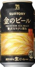 Suntory x Seven&I Kin no Beer
