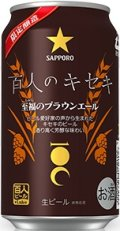 Sapporo Hyakunin No Kiseki Shifuku No Brown Ale - Brown Ale