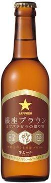Sapporo Ginza Brown - Brown Ale