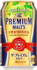 Suntory The Premium Malt's Hatsudzumi Hoppu