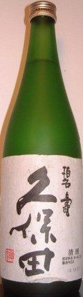 Kubota Hekiju Sake